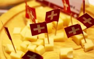 Сыр швейцарский сорта