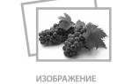 Сорта винограда универсальные