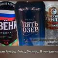 Сорта спирта для водки