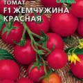 Сорта томатов мелкоплодные